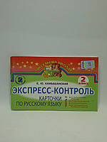 Експрес контроль Русский язык 2 клас Частина 2 Камышанская Генеза, фото 1