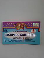Експресс контроль Русский язык 1 клас Частина 1 Камышанская, фото 1