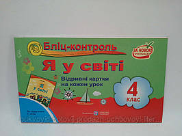 004 кл НП Бліц ПіП Бліц Я у світі 004 кл (до Бібік) Відривні картки Експрес Контрол