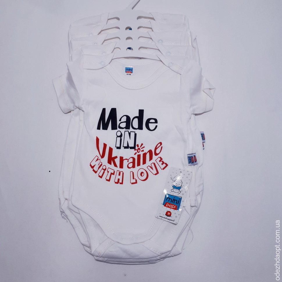 Детский Боди короткий рукав 'Made in Ukraine' 131747
