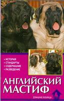 АСТ Д Английский мастиф