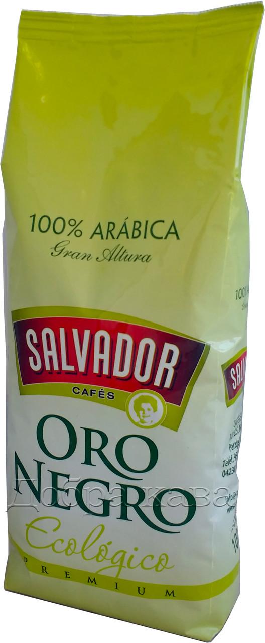 Кофе в зернах Salvador Oro Negro Ecologico (100% Арабика) 1 кг
