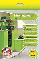"""Салфетка из микрофибры для кухни ТМ """"Помощница"""" 35 * 30 см."""