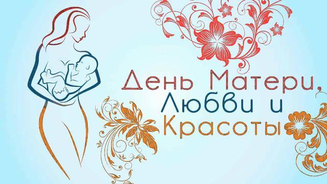 День матери - 13 мая