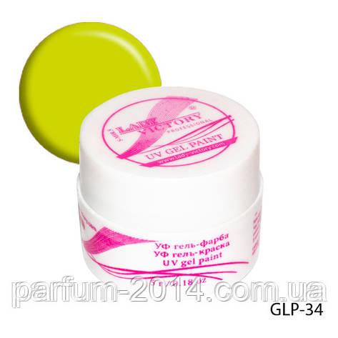 Цветная УФ гель-краска для рисования на ногтях Lady Victory GLP-34, фото 2