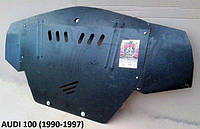 Защита картера двигателя Audi 100 1982-1991 кроме 4*4 (Ауди 100)