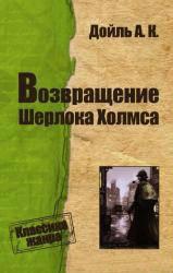 Повернення Шерлока Холмса - Дойль Артур Конан