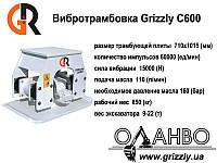 Гидравлический уплотнитель-вибротрамбовка GRizzly C600