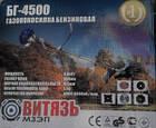 Бензокоса Витязь БГ 4500, фото 5