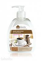 """Мыло для кухни устраняющее запаха с ароматом кофе серии """"дом faberlic"""" 300 мл"""