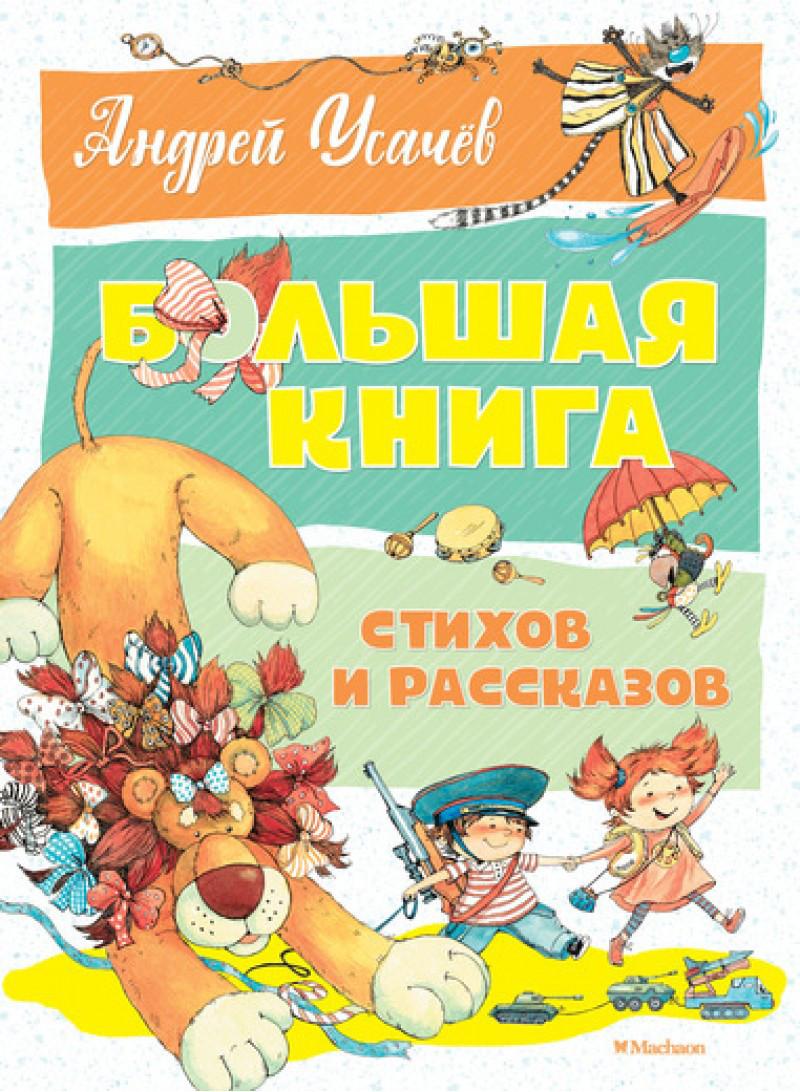 Андрей Усачев. Большая книга стихов и рассказов. Умная собачка соня