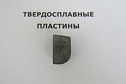 Пластина твердосплавная напайная 07010 ВК8