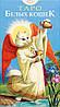 Таро Белых Кошек #3 (Ankh)