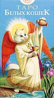 Таро Белых Кошек #2