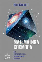Математика космоса. Как современная наука расшифровывает Вселенную Иэн Стюарт