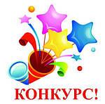 Конкурс від ТМ Княгиня Ольга та Марини Прокопенко