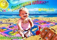 Подстилка пляжная детская