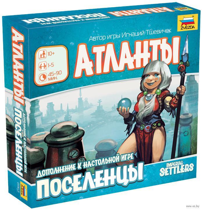 Настольная игра Поселенцы: Атланты