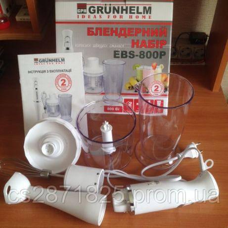 Блендерний набір GRUNHELM EBS-300P, 300 Вт, 1 швидкысть, стакан, вінчик, пластикова насадка блендер