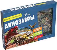 Динозавры. Детская энциклопедия (в коробке).