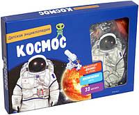 Космос. Детская энциклопедия (в коробке).
