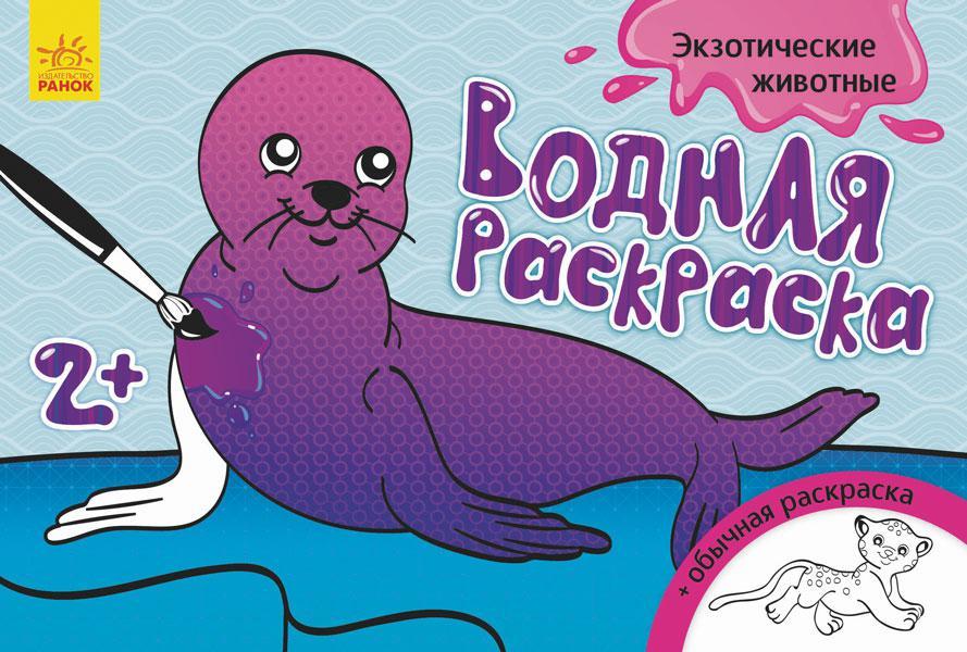 водная раскраска экзотические животные продажа цена в харькове раскраски от