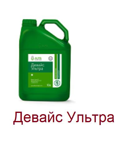 Девайс Ультра, гербицид /Альфа Смарт Агро/ аналог Евро-Лайтнінга, тара 10 л