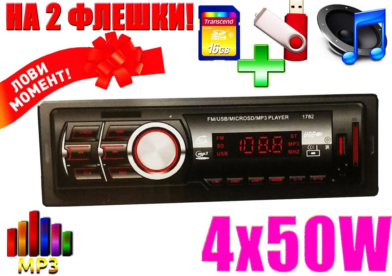 АВТОМАГНИТОЛА Pioneer 1782! 2 флешки, MP3, FM, SD, USB