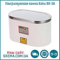 Ультразвуковая ванна Baku BK-3A емкость 0,5л (30W)
