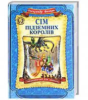 Издательство Школа ДБ Волков Семь подземных королей Детский бестселлер