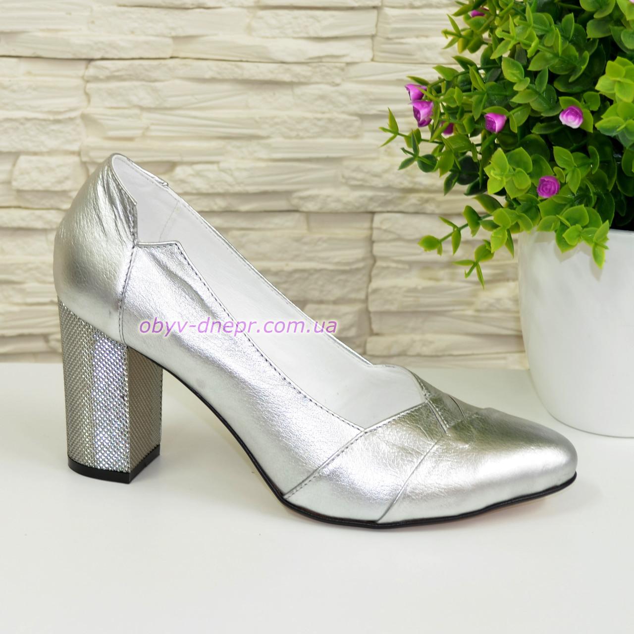 Туфли женские классические на устойчивом каблуке, цвет серебро