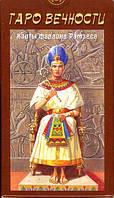 Карты Рамзеса: Таро Вечности / Ramses: Tarot of Eternity (ANKH)