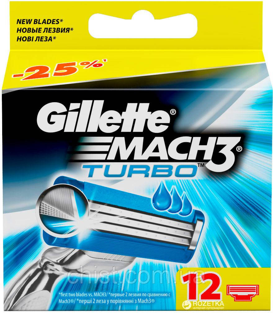 Gillette Mach3 Turbo сменные кассеты (12 шт)