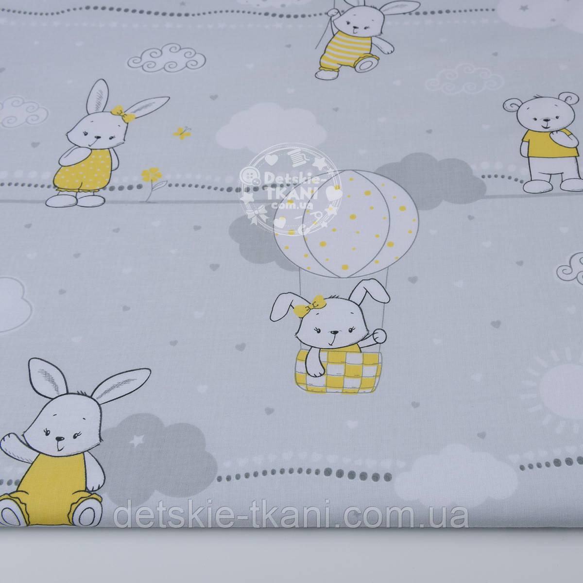 """Ткань хлопковая """"Летающие мишки и кролики """" жёлтые на сером (№1302а)"""