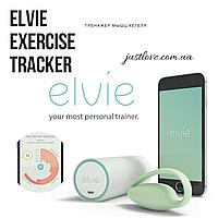 Смарт тренажер мышц Кегеля Elvie Exercise Tracker