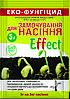 Биофунгицид EFFECT (Эффект) для замачивания семян,   5г
