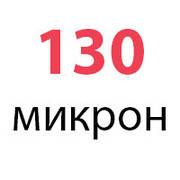 130 микрон