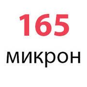 165 микрон