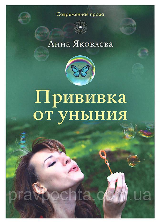 Щеплення від зневіри. Анна Яковлєва