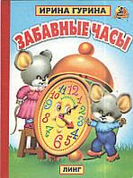 """Книга """"Забавные часы"""""""
