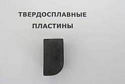 Пластина твердосплавная напайная 10051 Т15К6