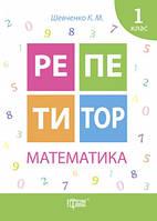 Репетитор. Математика. 1 класИЗДАТЕЛЬСТВО ТОРСИНГ