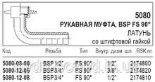 Рукавная муфта, BSP FS, 90°, 5080