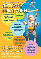 Детские прыгунки ( Дитячі стрибуни )