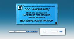 Тест на амфетамин ИХА-АМФЕТАМИН-ФАКТОР