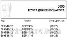 Муфта для бензонасоса, 5095