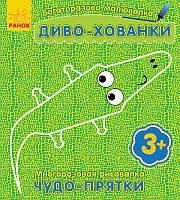 Обучающая и развивающая литература для детей. Багаторазова малювалка. Диво-хованки