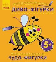Обучающая и развивающая литература для детей. Багаторазова малювалка. Диво-фігурки