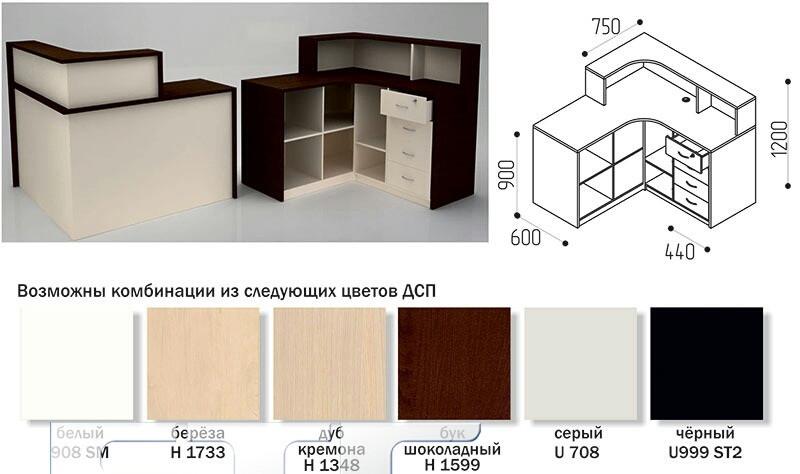 Стойка продавца Ресепшн (ЛДСП1500*1500*h900мм
