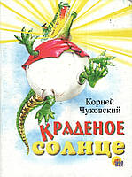 "Книга ""Краденое солнце"""